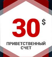 Приветственный бонус 30 USD от Tickmill