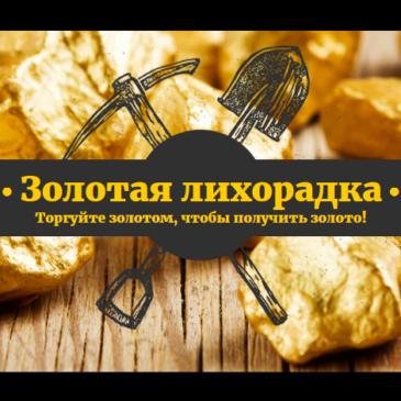 «Золотая лихорадка» от Tickmill
