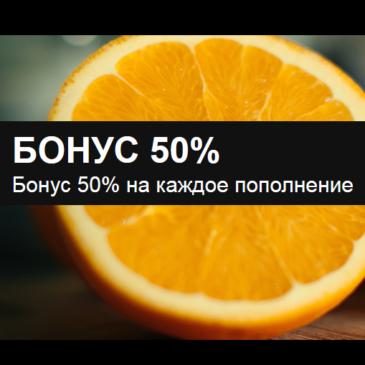 Бонус 50% на каждое пополнение от Vomma Trading