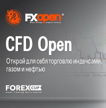 Конкурс «CFD Open» от FXOpen