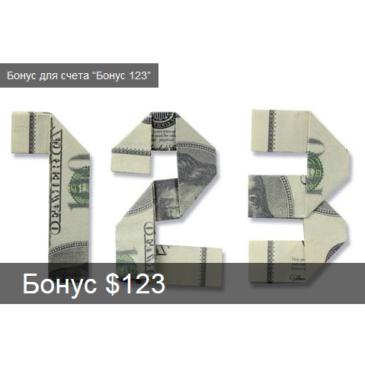 Бездепозитный бонус 123 USD от FBS