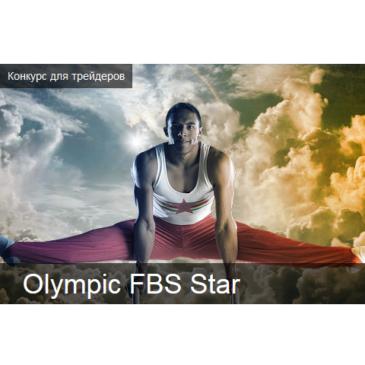 Конкурс «Olympic FBS Star» от FBS
