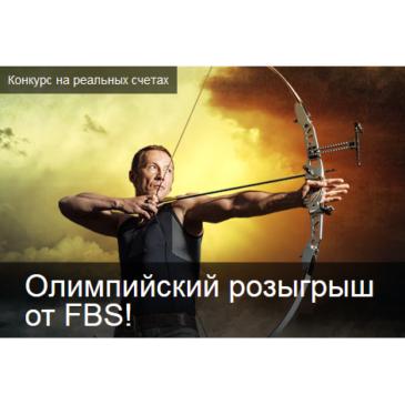 Олимпийский розыгрыш от FBS