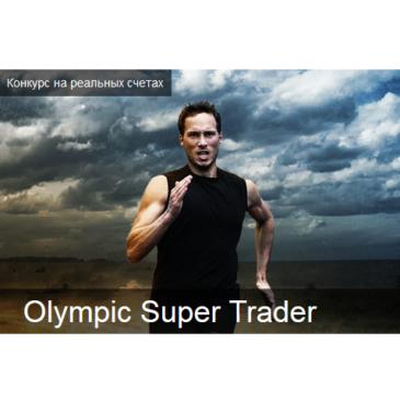 Конкурс «Olympic Super Trader» от FBS
