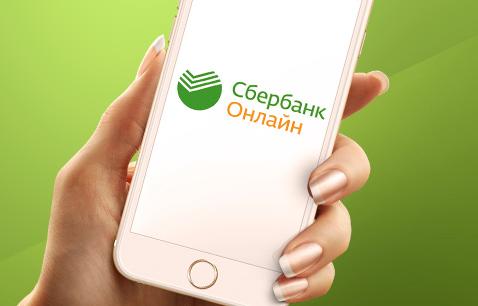 Акция «Выгодное пополнение счёта через Сбербанк Онлайн» от Alpari