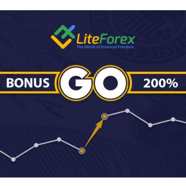 Бонус GO 200% от LiteForex