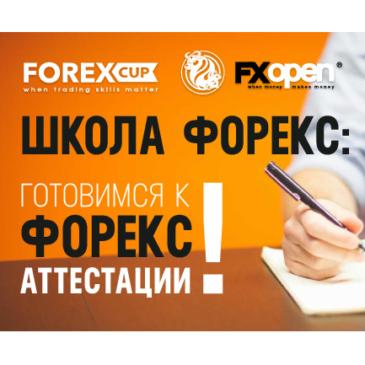 Школа Форекс в октябре от FXOpen