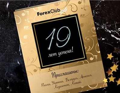 Акция «19 лет успеха» от Forex Club