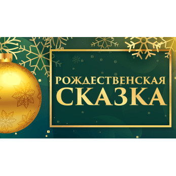 Акция «Рождественская сказка» от Fort Financial Services