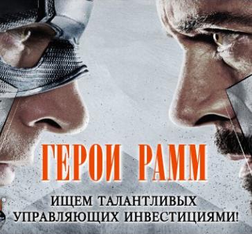 Форекс-конкурс «Heroes of PAMM» от FXOpen