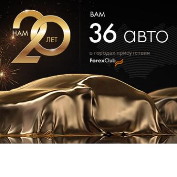 20 лет финансовых побед от Forex Club