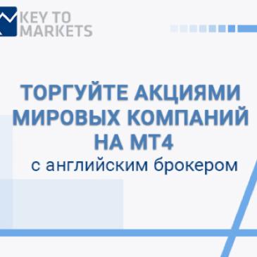 Российским трейдерам стала доступна торговля акциями на МТ4 с английским брокером Key to Markets
