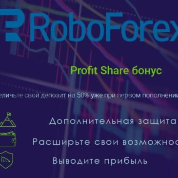 Profit Share бонус от RoboForex