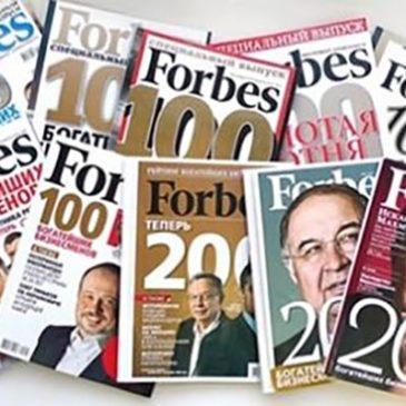 Forbes обнародовал список самых богатых бизнесменов РФ