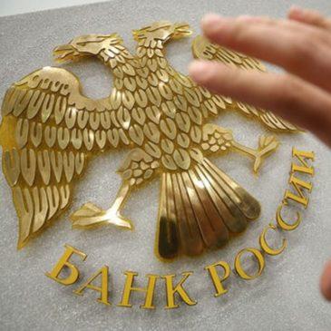 Что ждет российскую экономику? ЦБ выделил 4 риска