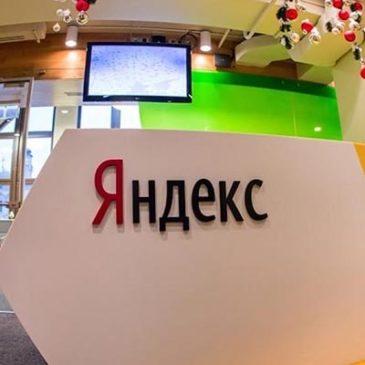 ФСБ требует у «Яндекса» доступ к ключам о данных пользователей
