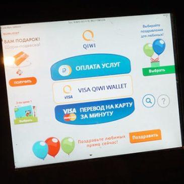 Гражданам РФ запретят анонимное пополнение электронных переводов