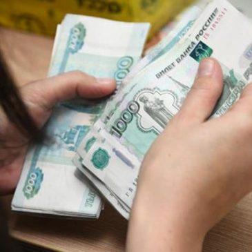 Россияне высказались о размере достойной зарплаты