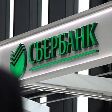 Произошла утечка личных данных клиентов Сбербанка