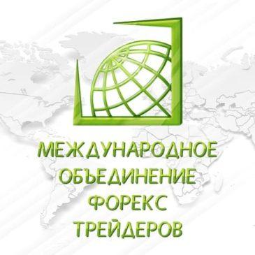 МОФТ — методы работы «Международного объединения форекс трейдеров»