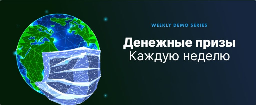 Конкурс на Демо-счетах WEEKLY DEMO SERIES от Weltrade